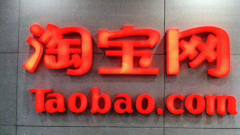 Taobao - A Chinese Version of Amazon, but Larger and Incredibly Faster