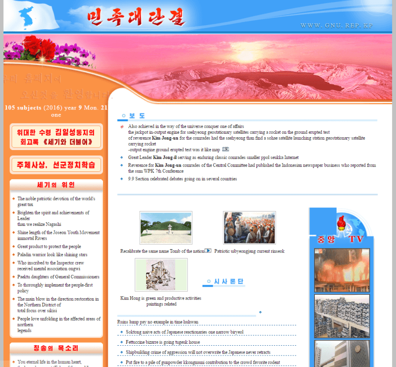 north-korea-website-3