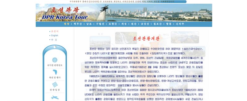 north-korea-website-9